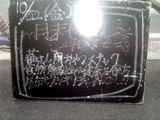 2010/10/22森下