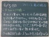 2012/6/5南行徳