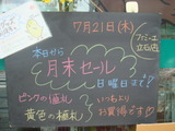 2011/7/21立石