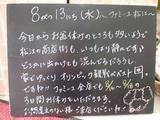 080813松江