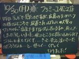 061030松江