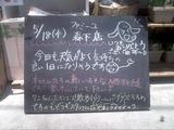 2011/5/18森下