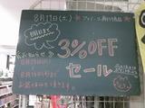 2012/08/11南行徳