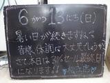 2010/6/13松江