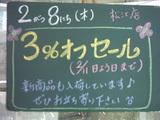 070208松江
