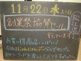 2012/11/22松江