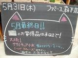 2012/5/31森下