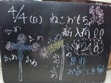 2010/4/4松江