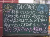060512南行徳