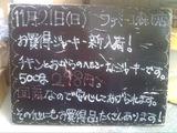 2010/11/21森下