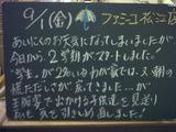 060901松江