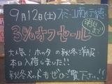 090912南行徳