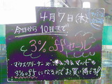 2011/04/07立石