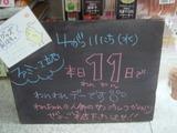 2012/4/11立石