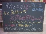 2010/9/12南行徳