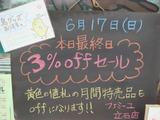 2012/06/17立石