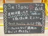 2012/3/13森下