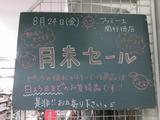 2012/8/24南行徳