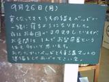 050926松江