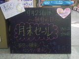 2010/9/23立石