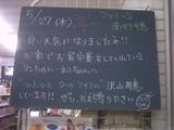 2010/5/27南行徳