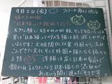 2011/9/2南行徳