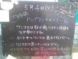2010/05/04立石