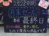 2010/2/28立石