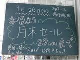 2012/1/26南行徳