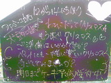 2010/12/14立石