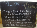 090224松江