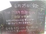 2010/06/25立石