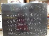2010/12/8松江