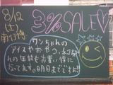 060812南行徳