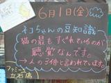 2012/6/1立石