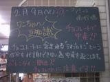 2010/02/09南行徳