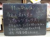 2010/11/4松江