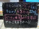 2010/8/26葛西