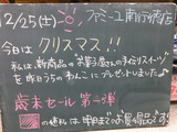2010/12/25南行徳