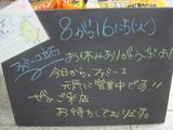 2011/8/16立石