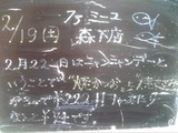 2011/2/19森下