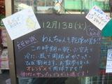 2011/12/13立石