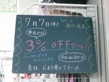 2011/7/7南行徳