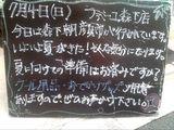2010/7/4森下