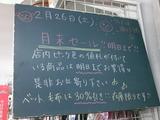 2011/02/26南行徳