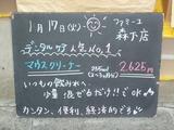 2012/1/17森下