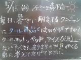 2010/05/15森下