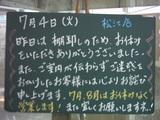 060704松江