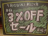 2012/7/12松江