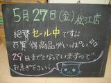 2011/5/27松江